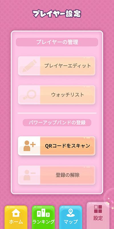 ニンテンドーワールドのアプリ設定画面