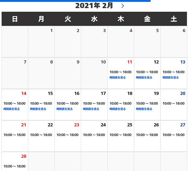 2021年2月営業時間USJ