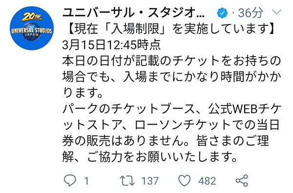 【USJ】入場制限