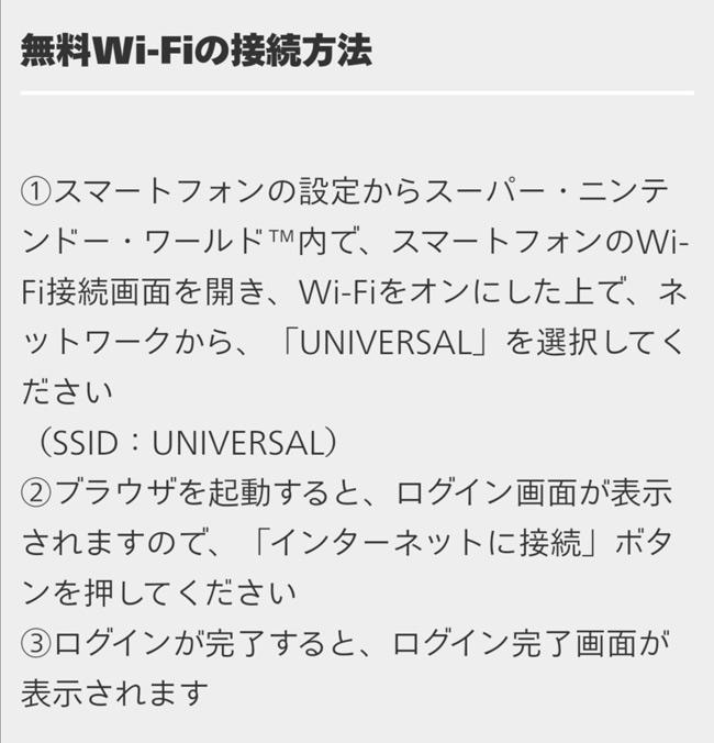 USJ ニンテンドワールド内無料Wi-Fi設定方法