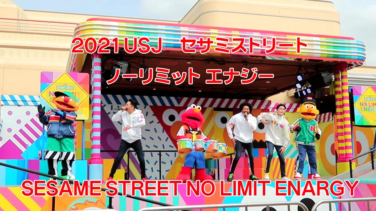 SESAME STREET NO LIMIT ENARGY