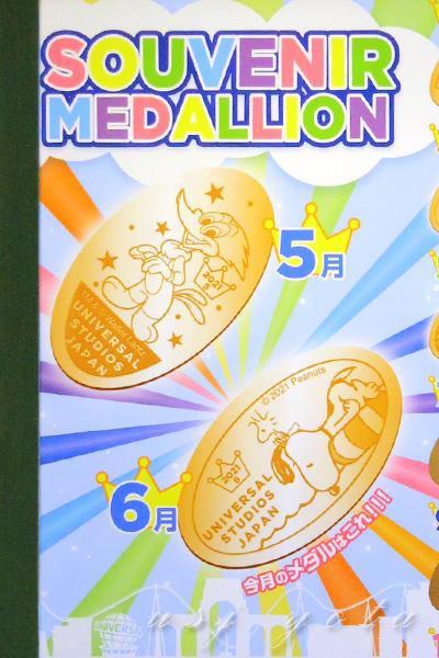スーベニアメダル2021年5月と6月