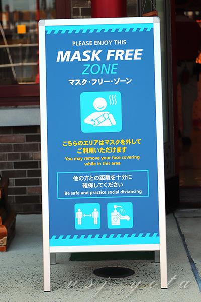 マスクフリーゾーン