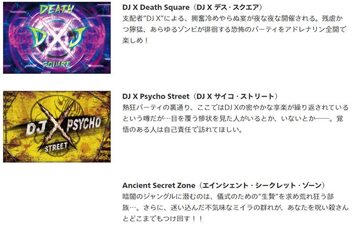 Ancient Secret Zone(エインシェント・シークレット・ゾーン)