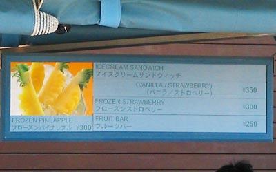 フルーツバーとネバーランドチェックインパスをセット(¥750)でご購入できます