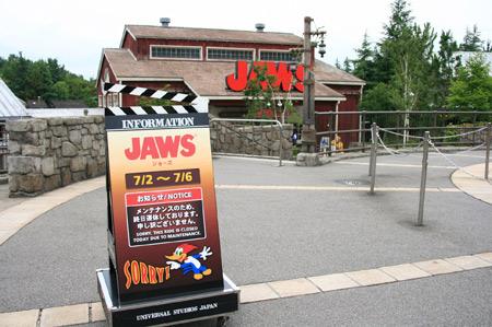 JAWSはメンテナンス中