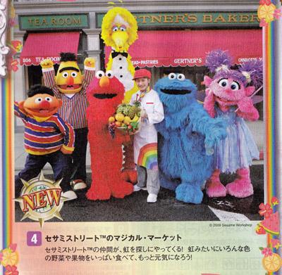 セサミストリートのマジカル・マーケット