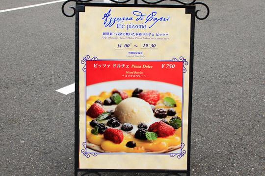 アズーラ・ディ・カプリのデザートピザ