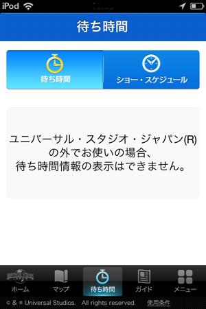 USJのスマホアプリ