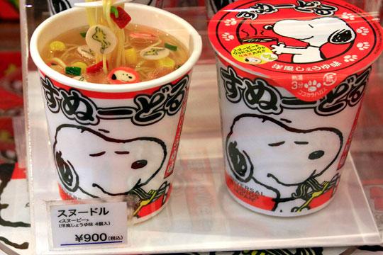 スヌードル4個入り900円