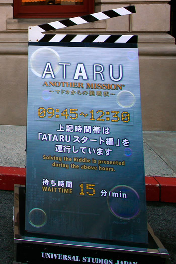 劇場版「ATARU」とUSJのコラボレーションイベント