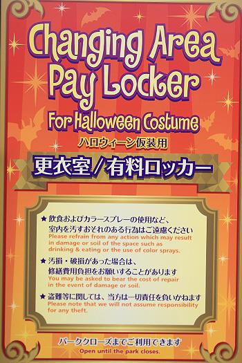 ハロウィーン仮装用のロッカー