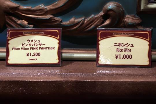 USJで日本酒販売中