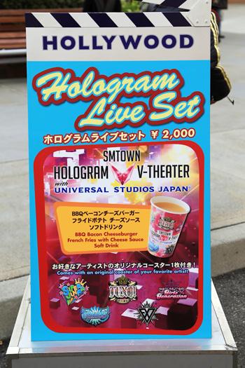 ホログラムライブセット