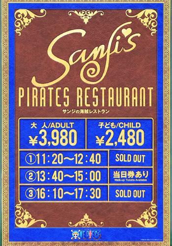 サンジの海賊レストランの予約状況