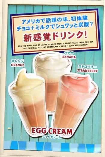 エッグクリーム