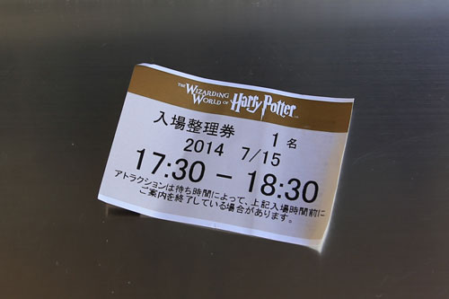 ハリーポッターエリア入場整理券の発券機