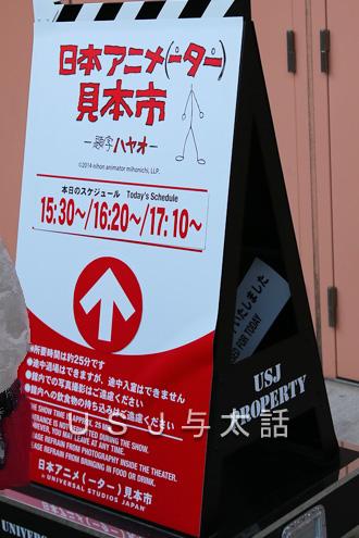 日本アニメ(ーター)見本市 in USJ