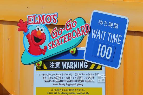 エルモのゴーゴー・スケートボード