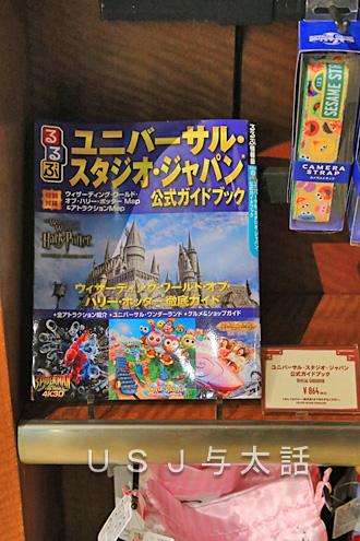 ユニバーサル・スタジオ・ジャパン公式ガイドブック