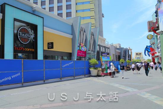 ザ・パーク・フロント・ホテル アット・ユニバーサルスタジオジャパンのテナント