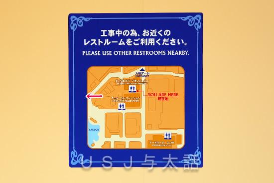 メスペース・ファンタジー・ザ・ライドのメンテナンスとトイレの改装