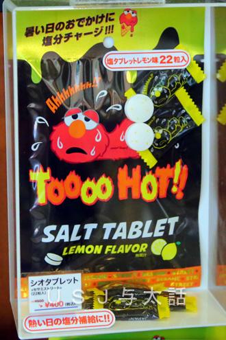 塩タブレット