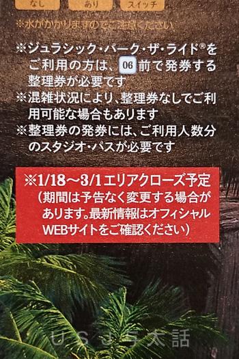 ジュラシックパークのクローズ期間が2016年3月12日まで延長